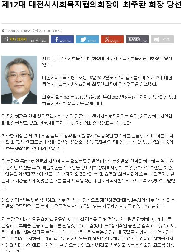 180919-대전협의회장 당선(중도일보).jpg