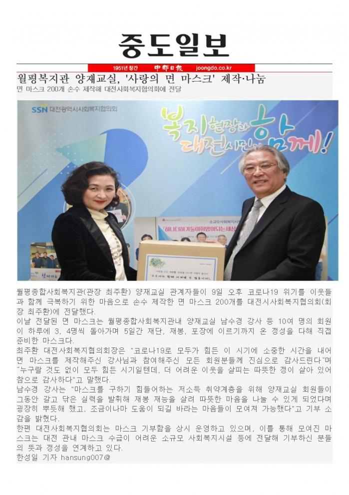 200413-월평복지관 양재교실 \' 사랑의 면 마스크\' 제작.jpg